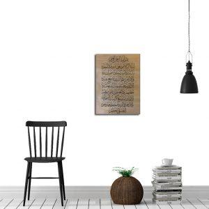 "Ayat Kursi | Quranic islamic wall art - ""Ayatul Kursi"" Islamic Wall Art | Arabic calligraphy | canvas art | Calligraphy decor | Plywood"
