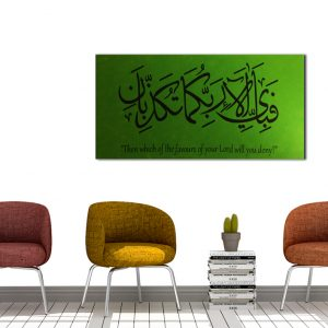 Islamic Verse of Surah Rahman | Islamic Art | Islamic arabic Art | Names of Allah Canvas | Islamic Wall Art