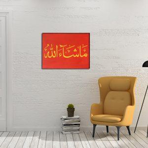 Masha Allah | Islamic calligraphy art | arabic art toronto | Muslim art toronto |