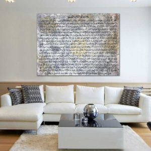 Hand Painted Surah Rahman | Islamic Art | Islamic arabic Art | Names of Allah Canvas | Islamic Wall Art