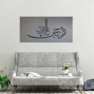 Al Rahman | Surah Al Rahman | Islamic calligraphy Art Toronto | Arabic Art | Muslim art