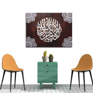 Awal Kalima | Mulism Art | Arabic Art |