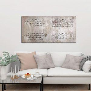 Islamic Calligraphy of 4 Quls | Islamic Art Muslim Allah Quran | Calligraphy Toronto