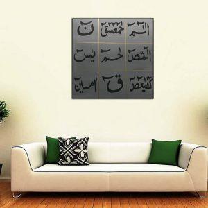 Loh e Qurani | Islamic Art Toronto Canada | Muslim Art | Arabic Art Toronto |