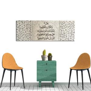 Surah Yasin (5 Lines)