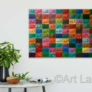 99 Names of ALLAH | Al Asma Ul Husna | Islamic home decor | arabic calligraphy