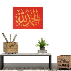 Alhamduallah | Islamic calligraphy art | arabic art toronto | Muslim art toronto