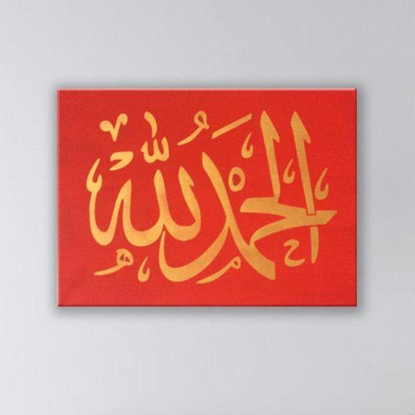 Alhamduallah