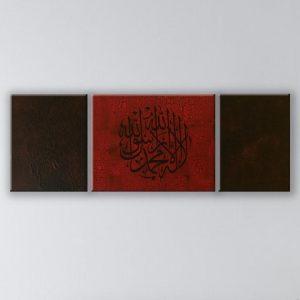 Awal Kalima - Crackle   Islamic Muslim Art Calligraphy Arabic Wall Art