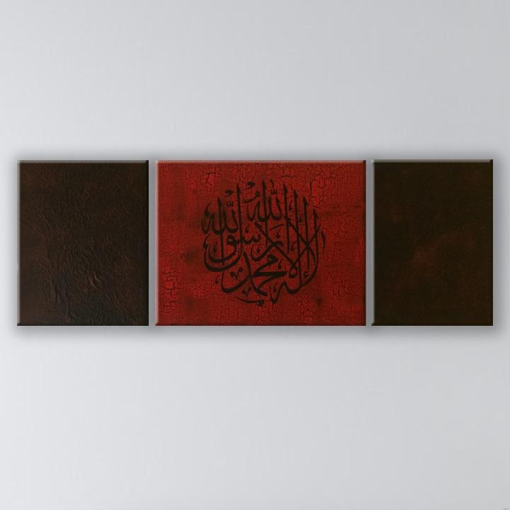 Awal Kalima - Crackle | Islamic Muslim Art Calligraphy Arabic Wall Art