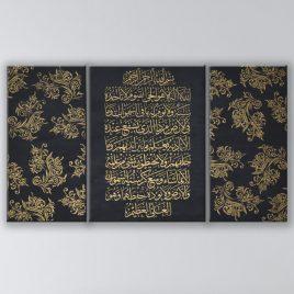 Ayatul Kursi – Elegance
