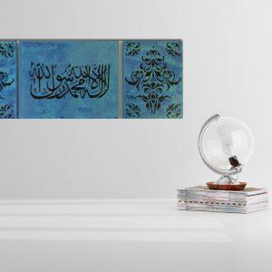 Awal Kalima | Muslim Calligraphy Art