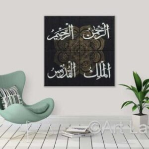 4 names of ALLAH set | Islamic Calligraphy Art Toronto | Arabic Art |
