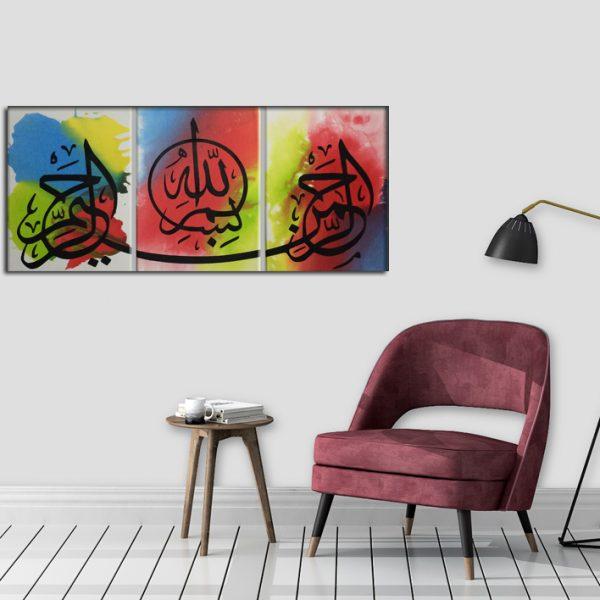 bismillah (colourful)