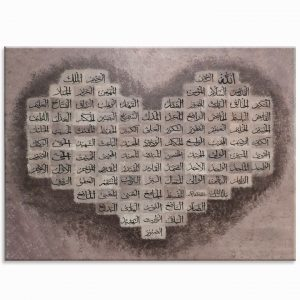 99 Names of ALLAH Heart Shape Browns [www.artland.ca]