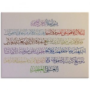 Ayatul Kursi 18x24 Colourful Words [www.artland.ca]