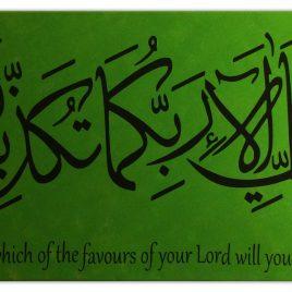 Islamic Verse of Surah Rahman