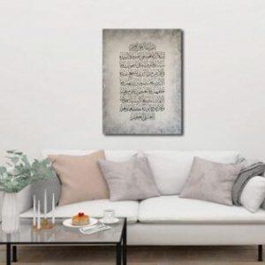 Ayat ul Kursi | Islamic art | Islamic painting | islamic decor | modern art | abstarct islamic art |