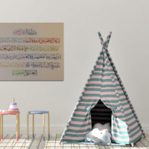 Ayat ul Kursi   Islamic Art Calligraphy Toronto   Arabic Art  