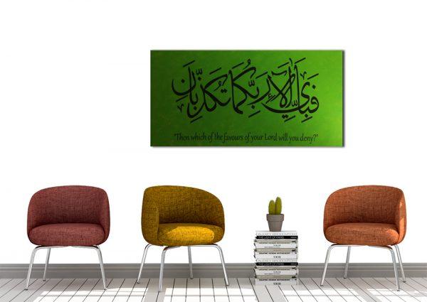 Islamic Verse of Surah Rahman | Islamic Art | Islamic arabic Art | Names of Allah Canvas | Islamic Wall Art