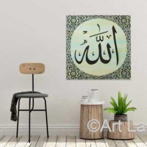 ALLAH | Islamic Art Toronto | Arabic Calligraphy art