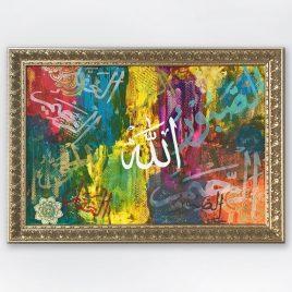 ALLAH Textured Framed