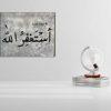 Astaghfirullah   Islamic Calligraphy Art Toronto   Islamic Art Canada