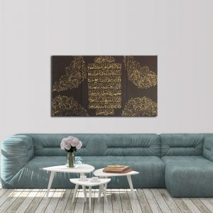 Ayat Kursi Quranic islamic wall art
