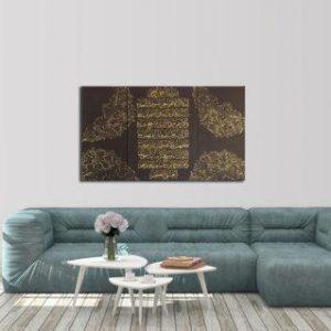 Ayat Kursi Quranic islamic wall art