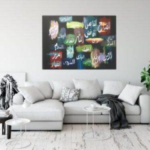 ALLAH | Islamic Art | Islamic arabic Art | Names of Allah Canvas | Islamic Wall Art