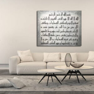 Art Land Ayatul Kursi New Format