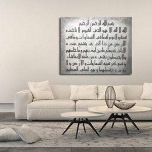 Art Land Ayatul Kursi New Format