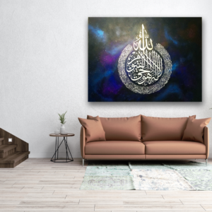 Islamic Calligraphy Toronto | Ayatul Kursi | Arabic Art