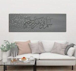Art Land Salamun qaulan min Rabbin Rahim (Verse of Surah Yasin)