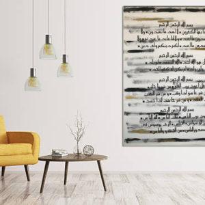 Islamic Calligraphy of 4 Quls   Islamic Art Muslim Allah Quran