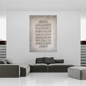 Islamic Hand Painted Ayat al Kursi