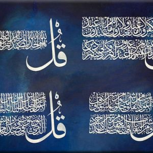 4 Quls Islamic wall art