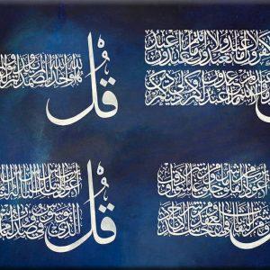 4 Quls Islamic wall art
